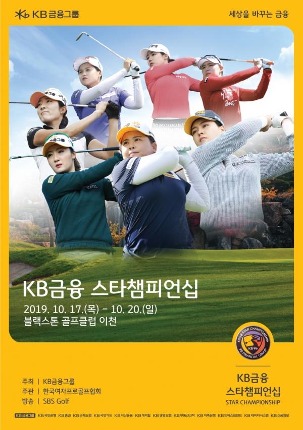 2019.KB금융 스타챔피언십