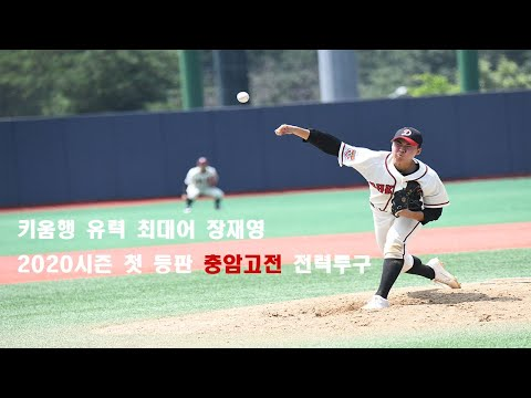 [2020 주말리그] 덕수고 장재영, 시즌 첫 등판 영상.... 라이벌 충암고전 전격등판