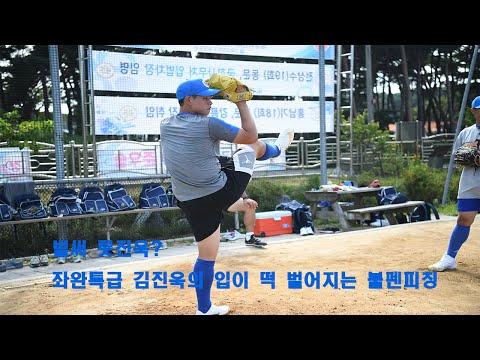 벌써 롯진욱? 좌완 특급 김진욱의 입이 떡 벌어지는 불펜피칭