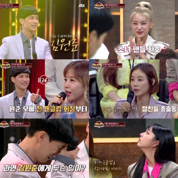 """JTBC '히든싱어6' 두 번째 원조가수 김원준...포기하려고 그랬었거든요"""" 눈물 고백.."""