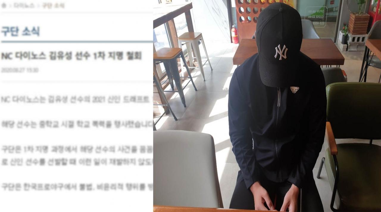 [한스통 탐사] 'NC 1차지명 철회' 김유성, 피해자에 대한 사과‧합의 어떻게 진행되고 있나