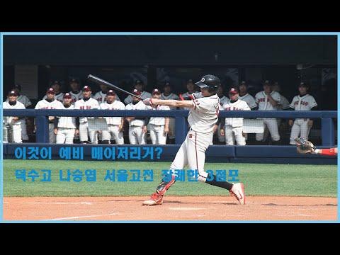 3년 뒤는 메이저리그에서? 나승엽, 서울고전 장쾌한 3점홈런 폭발
