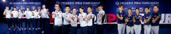 신한금융투자 PBA 팀리그 2020-2021 2라운드 21일 스타트...치열한 수싸움 예고