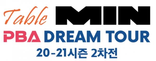 020-2021 민테이블 PBA 드림투어 2차전 개최...총상금 4000만원 두고 격돌!