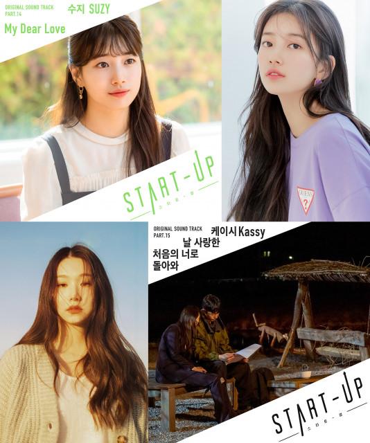 드라마 '스타트업' OST, 수지의 'My Dear Love'·케이시의 '날 사랑한 처음의 너로 돌아와' 공개